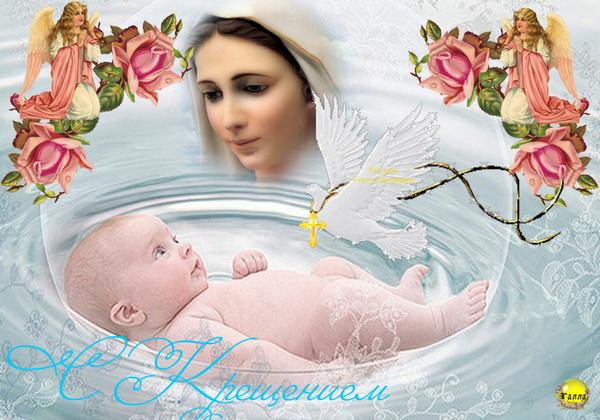 Поздравления с крестинами ребенка от крестных6