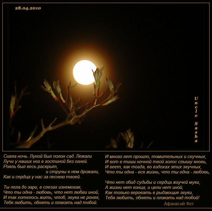 порядок стихи о ночи и луне пропановский вентиль