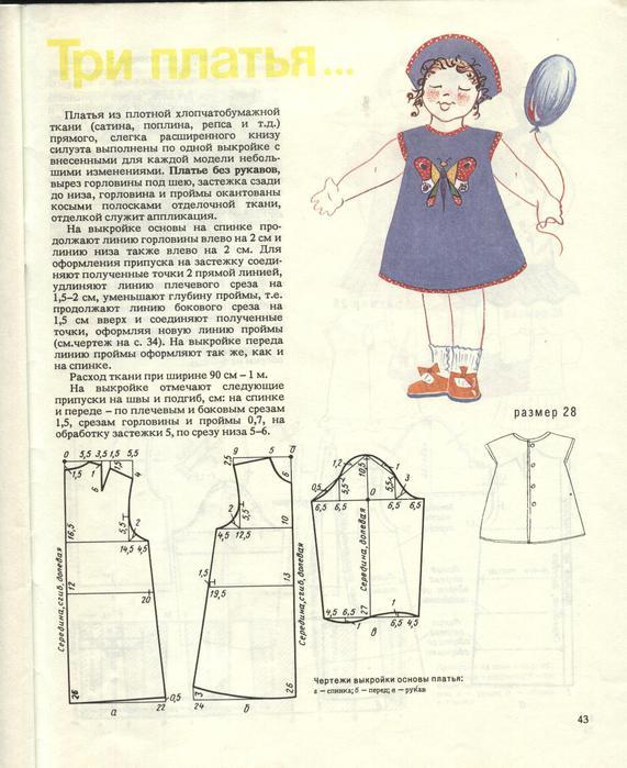 Летние платья для девочек своими руками выкройки 73