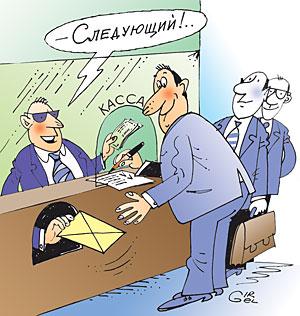 http://img0.liveinternet.ru/images/attach/c/2/69/654/69654416_1252926979_seraja_zarplata.jpg