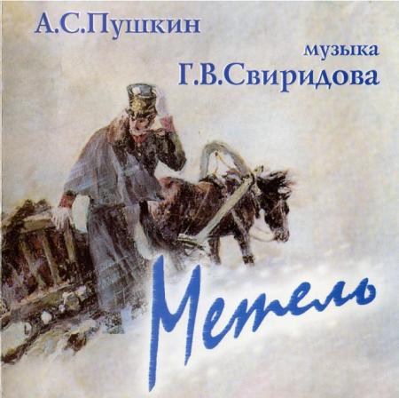 Метель пушкин фильм