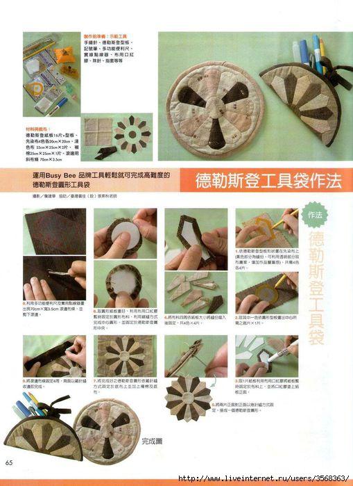 Смотреть японские журналы по рукоделию