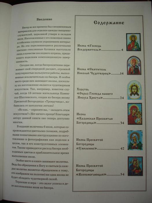 Иконы из бисера.(часть 1). Прочитать целикомВ.