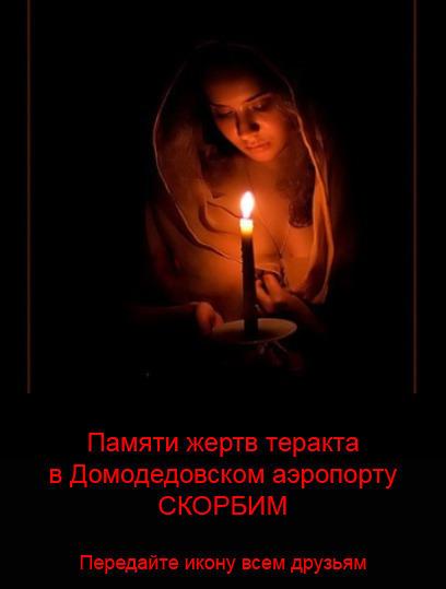 Картинки со свечами помним и скорбим  создать