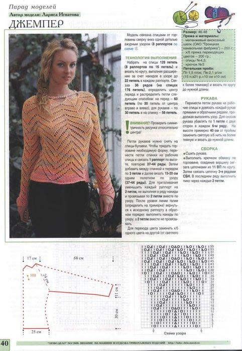 Вязание от горловины спицами кофты для женщин 52