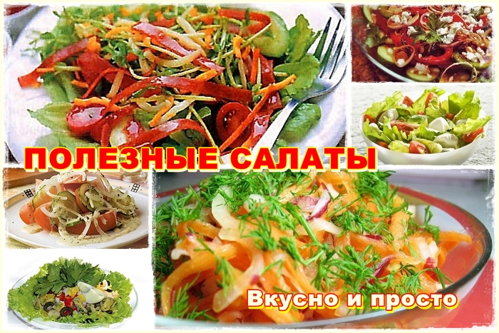 Салаты с овощами простые и вкусные рецепты