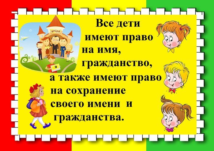 Ягоды годжи картинка о защите детей со стороны государства Худеем вместе!