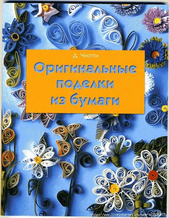 Книга поделки своими руками