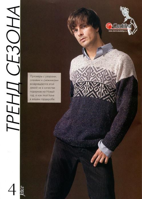 ...вязание спицами. классический мужской пуловер с орнаментом (спицы).