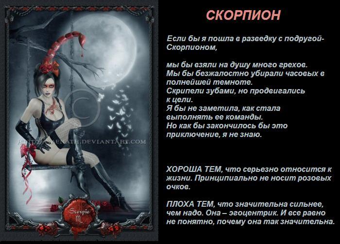 Статус знаки зодиака скорпион.