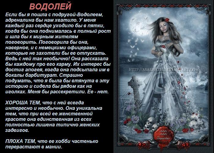 vodoley-zhenshina-seksualnaya-harakteristika