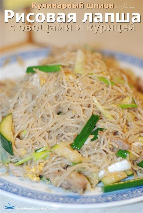 Рисовая лапша с курицей и овощами рецепты фото