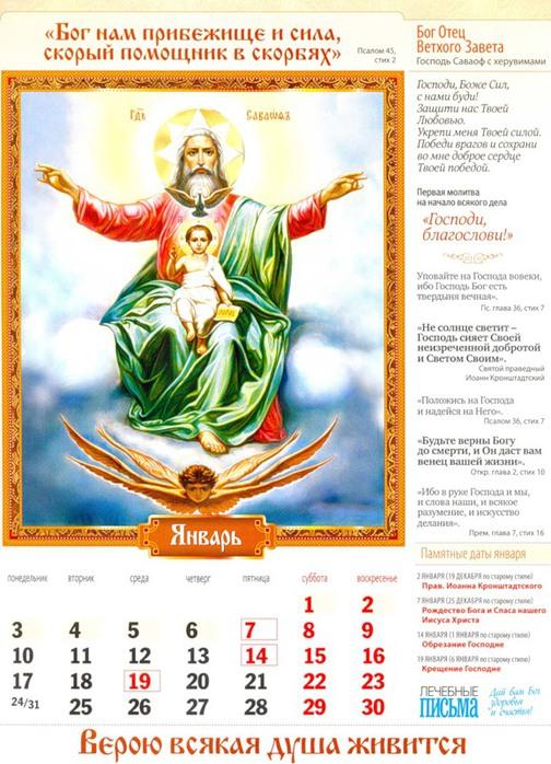 Поздравления в православному календарю