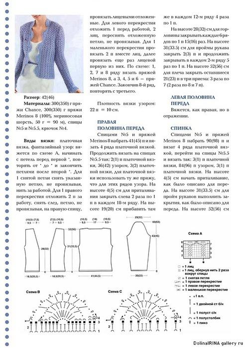 Вязание жакетов спицами схемы и модели