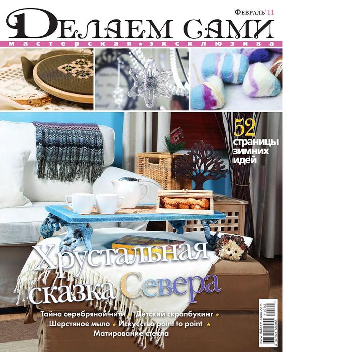 Журнал мастер класса 2 2011 - Торговая Компания M-Alina
