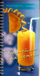 В этой книге вы найдете рецепты около ста коктейлей для детей.