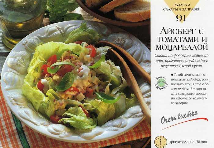 Рецепт с салатом айсберг