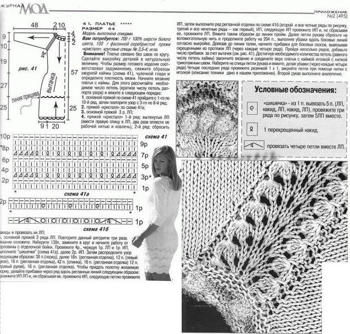 Вязание спицами платьев и костюмов схемы 626