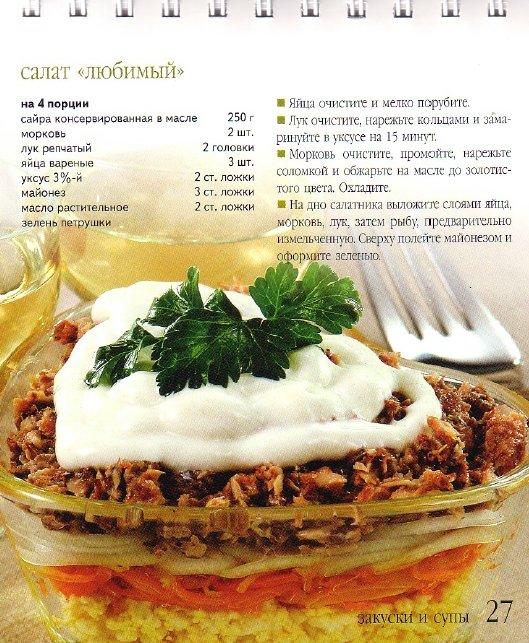 рецепты салатов с отзывами