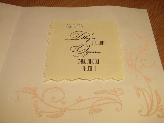 Как подписаться в открытке на свадьбу 53