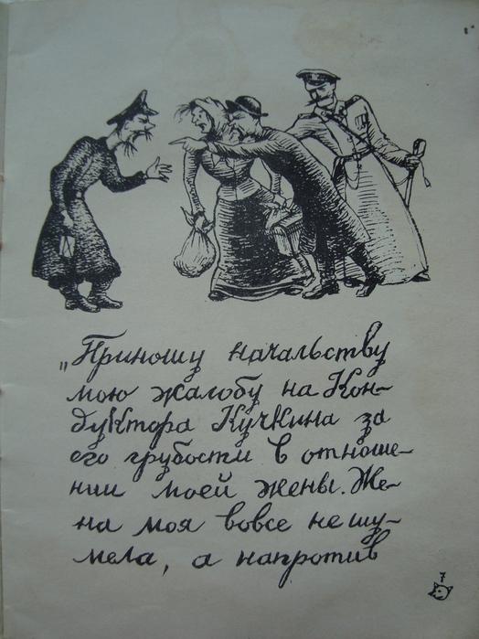 антон чехов цитаты из жалобной книги типу