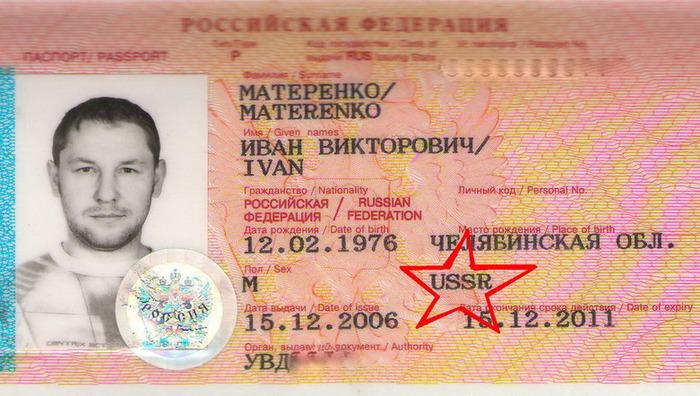 какая фотография в паспорте гражданина рф