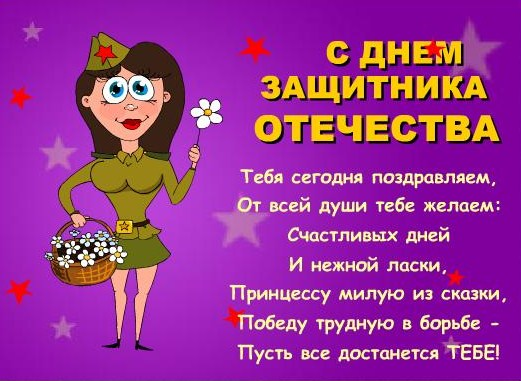 Поздравления прикольные в день защитника отечества