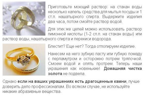 Чистка золота в домашних условиях нашатырным спиртом