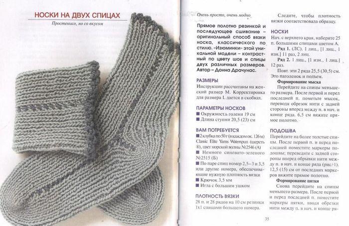 Вязание носков двумя