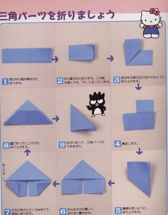 Оригами ягоы