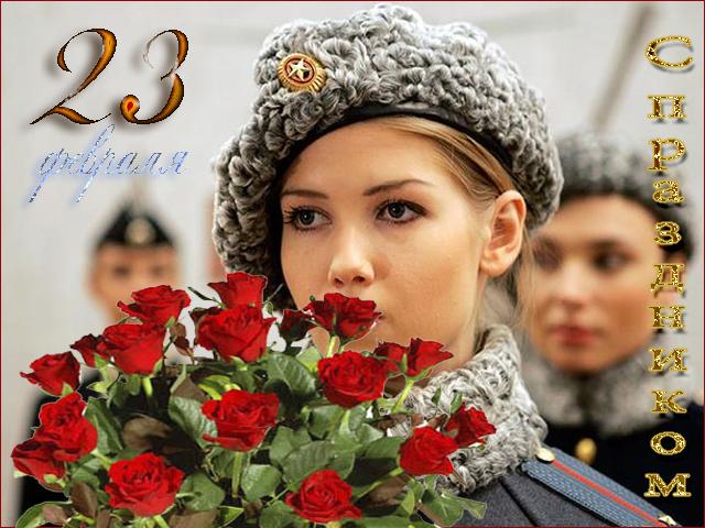 С днем защитника отечества поздравления для женщин
