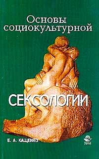 osnovi-seksologii-uchebnik
