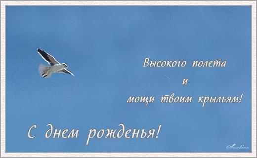 Поздравления днем рождения о смысле жизни
