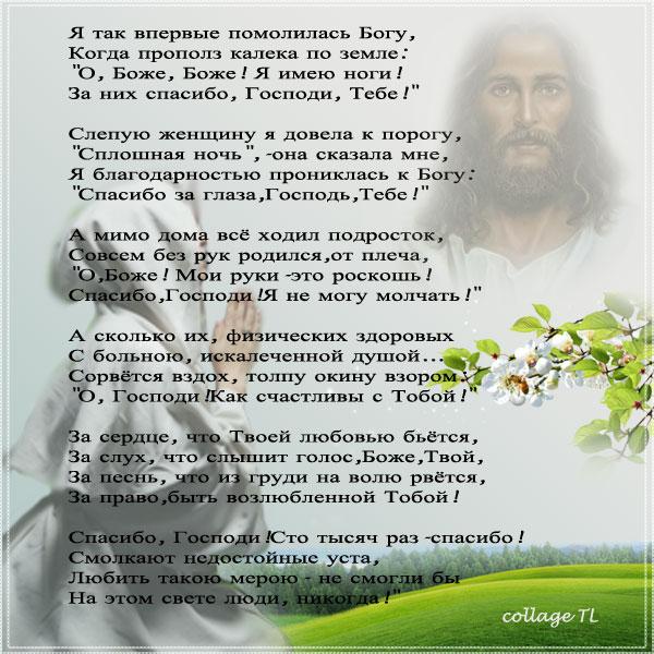 Основы православной культуры полный текст учебника для 4 класса