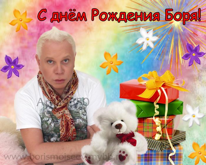Поздравления бори с днем рождения