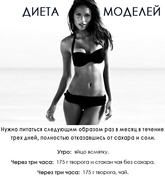 Как похудеть за день на 3 ru