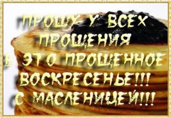 http://img0.liveinternet.ru/images/attach/c/2/71/564/71564349_1299266945_proschennoe_voskresen_e.jpg