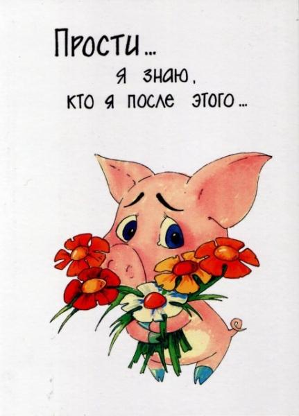 Как просить прощения у любимого полезные советы iSoveti.ru Как