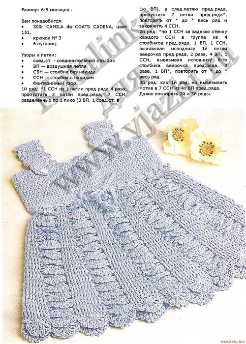 Часть 1. Часть 2. платье детское крючком.  Часть 92 - Вязаное...  Вязаное для девочки пальто с буфами.