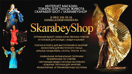 Все для восточных танцев.  Танцевальный магазин.