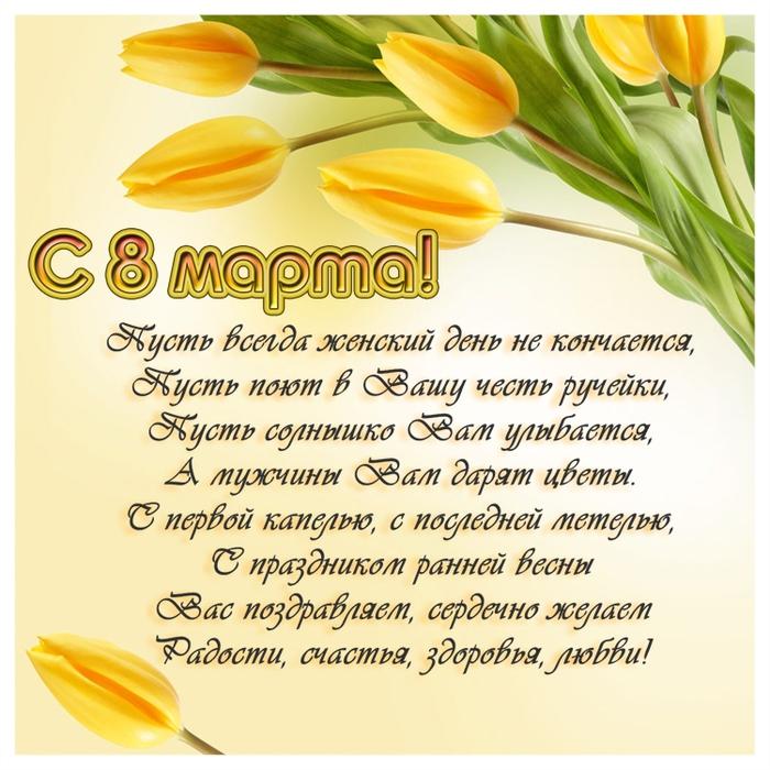 Поздравления с 8 Марта женщинам в стихах - Поздравок