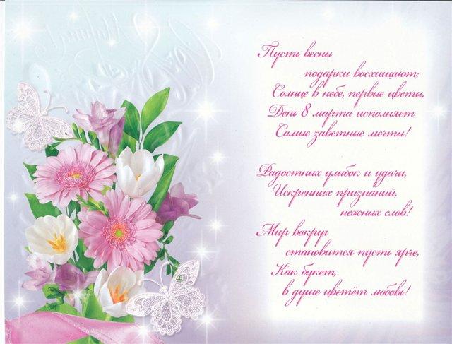 Милые дамы, с 8 МАРТА вас :)