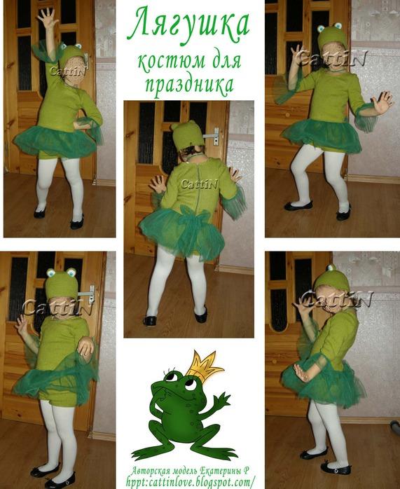 Как сделать своими руками костюм лягушки
