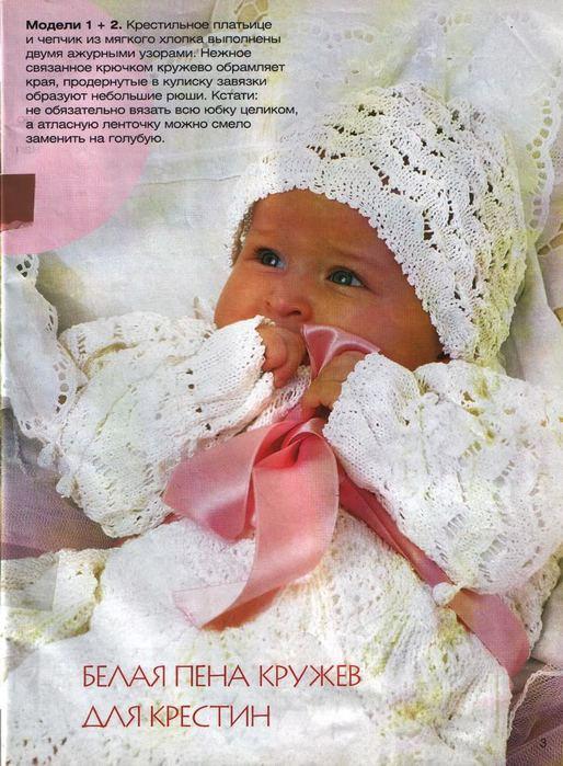 Журнал для вязания для новорожденных 99