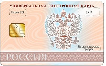 ...и регионального уровня на обращения граждан с отказами от получения универсальных электронных карт (УЭК)...