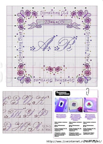 Схемы вышивок подушечек для колец