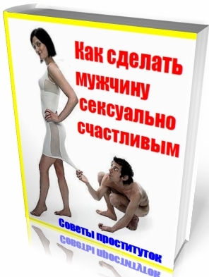 Основы сексологии. У.Мастерс, В.Джонсон, Р.Коллодни. 14 ...