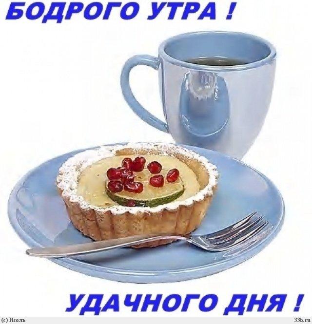 http://img0.liveinternet.ru/images/attach/c/2/72/408/72408376_1300772993_bodrogo_utra_udachnogo_dnya.jpg