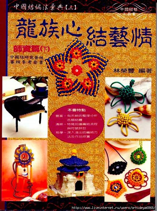 Китайский журнал по рукоделию.  Интересная книга по обучению технике макраме, много интересных узлов и схем плетения.