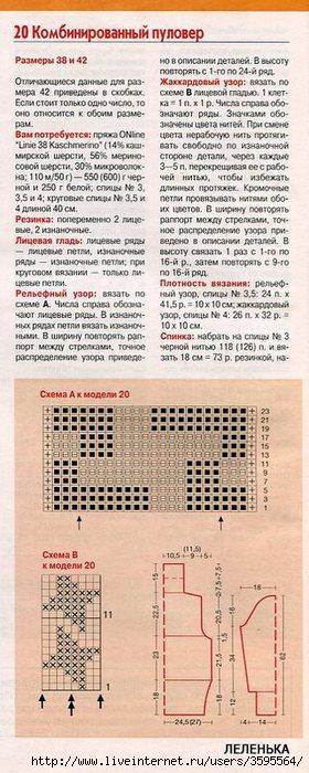 Вязание дневник леленька 51